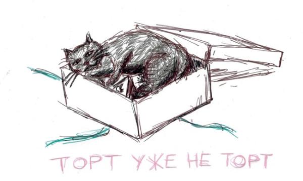 tort_uzhe_ne_tort_0001s