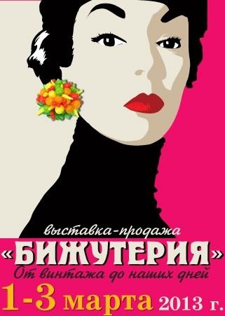 bizu_mart_2013