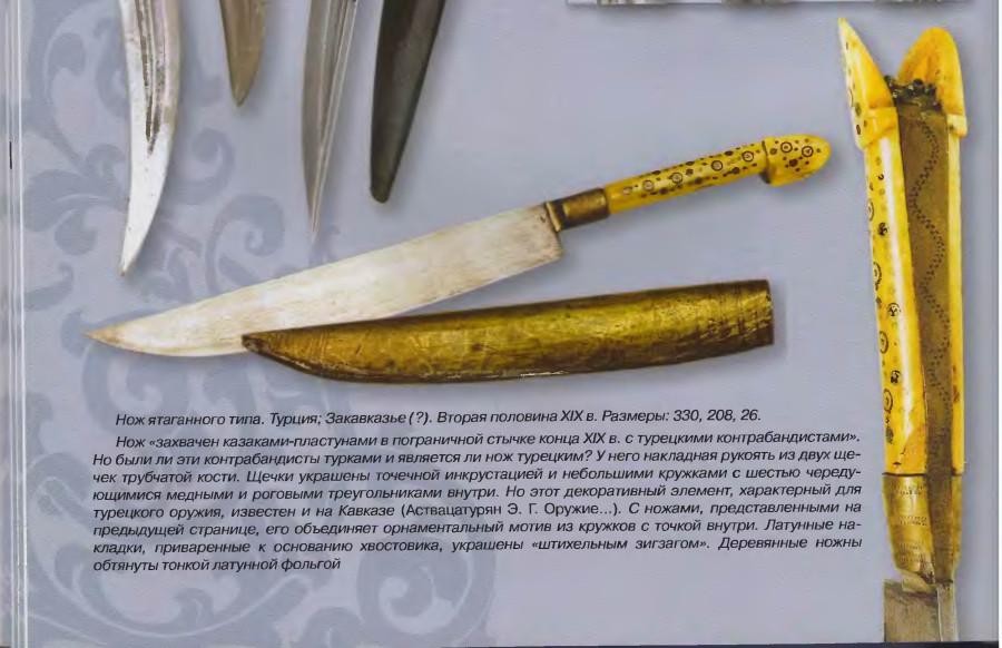 знаком чего являлся нож