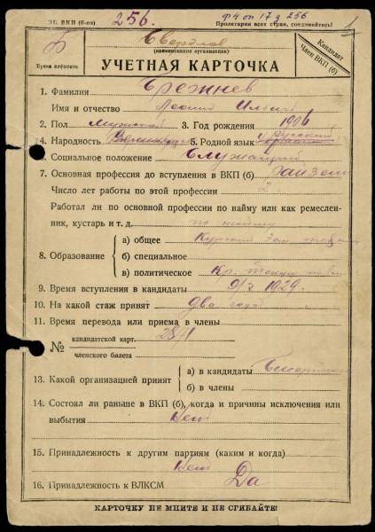 Брежнев на Урале