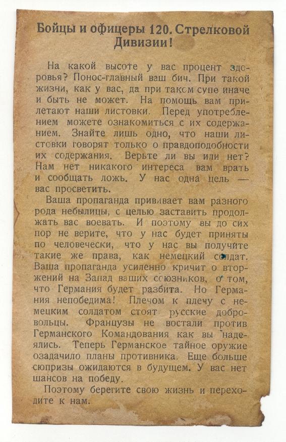 120 дивизия