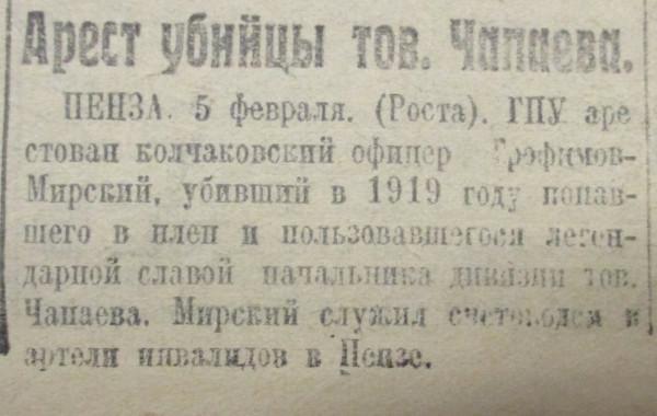 Смерть Чапаева в плену