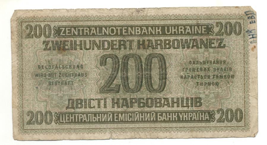 200 карбованцев 2