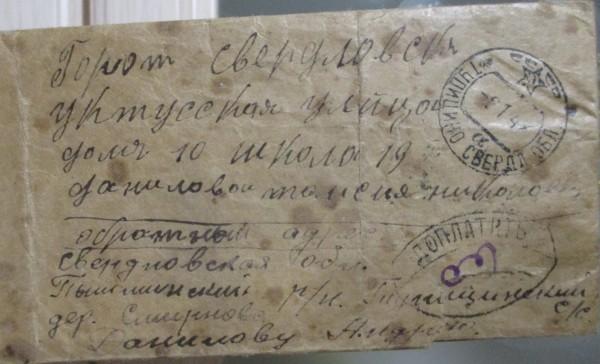 Устроенный коммунистами голод 1947 года: письмо с уральской деревни