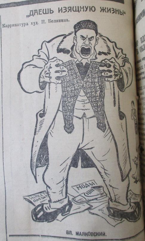 Маяковский потрясает воображение свердловчан, 1928 год