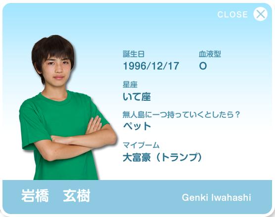 iwahashi_genki
