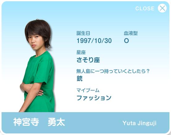 jinguji_yuta