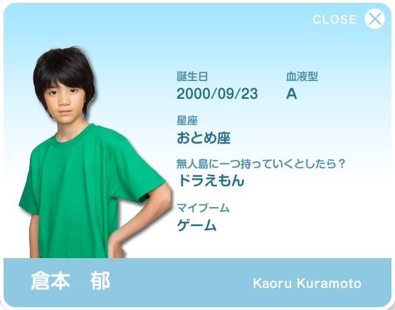 kuramoto_kaoru