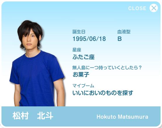 matsumura_hokuto