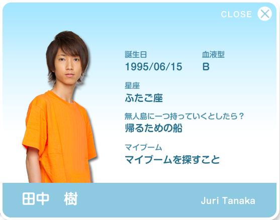 tanaka_juri