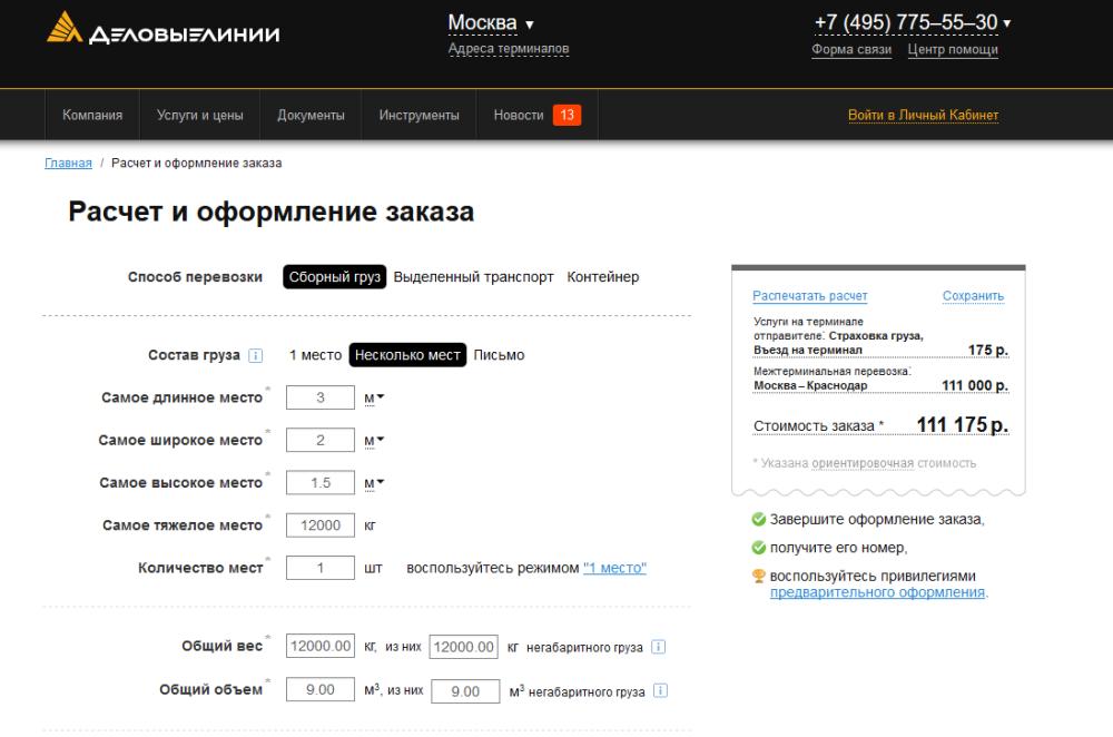 2015-11-11 16-59-14 Цены на грузоперевозки по России и стоимость доставки - тарифы на транспортные услуги компании «Деловые.png
