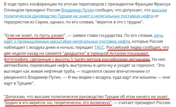 2015-11-27 09-00-31 Вести.Ru  Президент Путин  террористы поставляют нефть в Турцию в промышленных масштабах - Mozilla Fire.png