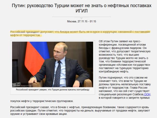 2015-11-27 08-58-19 Путин  руководство Турции может не знать о нефтяных поставках ИГИЛ   ФБА «Экономика сегодня» - Mozilla .png