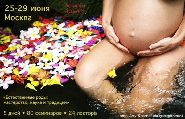 http://www.domrebenok.ru/blog/category/conference/
