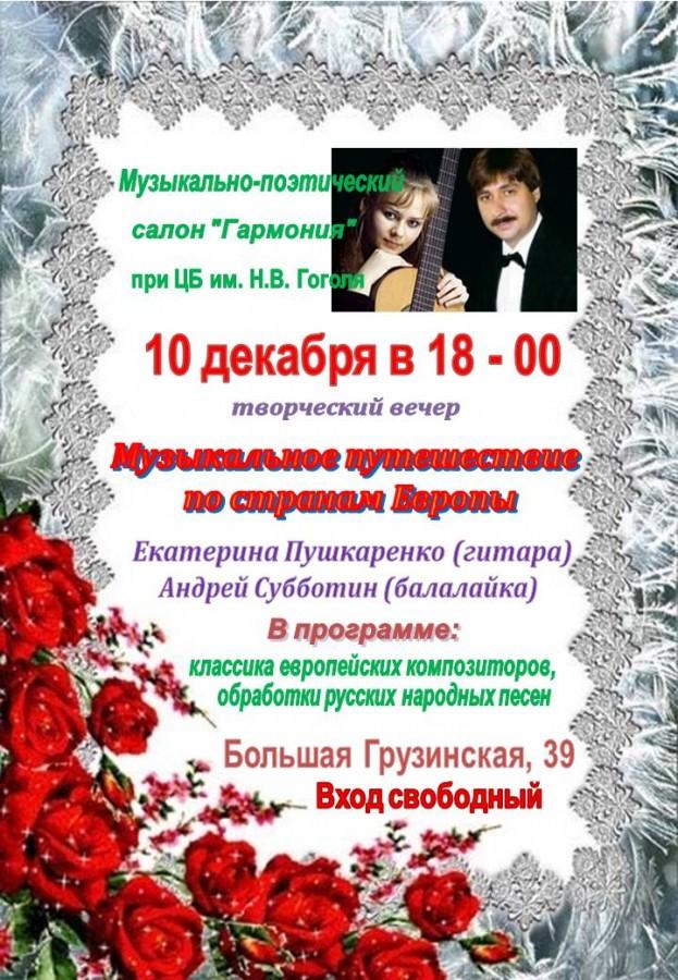 Афиша Пушкаренко, Субботин