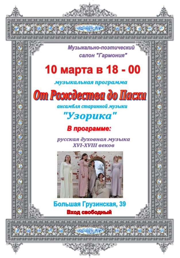 Афиша_Узорика