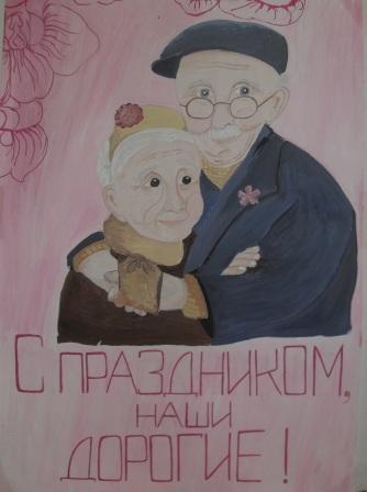 Поздравление, рисунок открытки на день пожилого человека своими руками