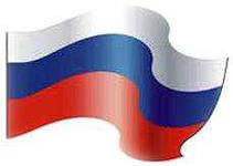 Русский национальный государственный