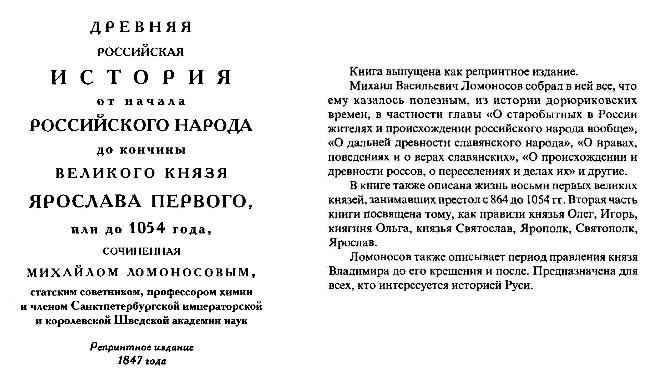 История Ломоносова