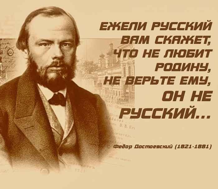 Достоевский о любви к Родине