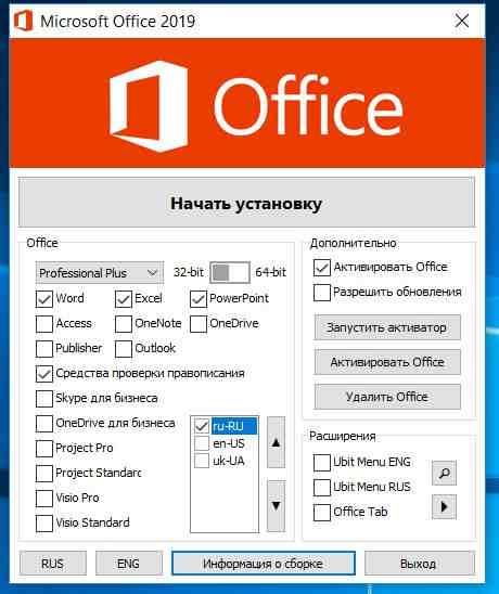 MS Office 2019 установка