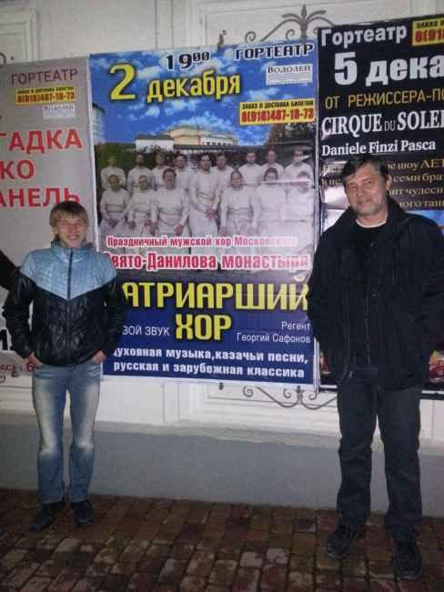 Новороссийск афиша Патриаршего хора