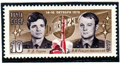 Союз-23