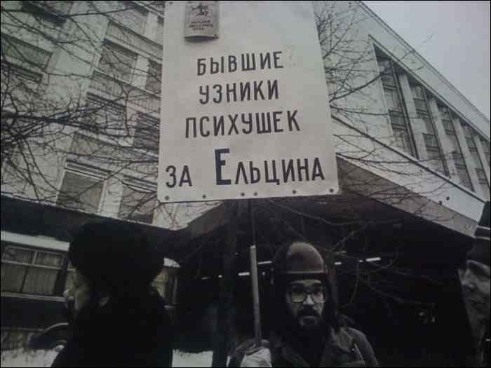 Россия 1990-х