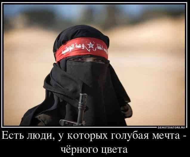 Басурманская террористка