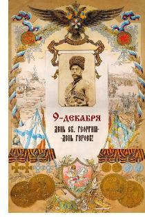 День Георгиевских кавалеров