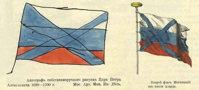 Андреевский флаг Петра Первого