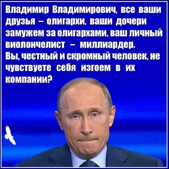 Путин изгой