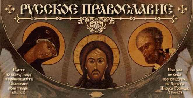 Русское Православие