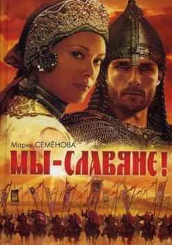 Мы - славяне