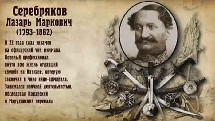 Адмирал Серебряков