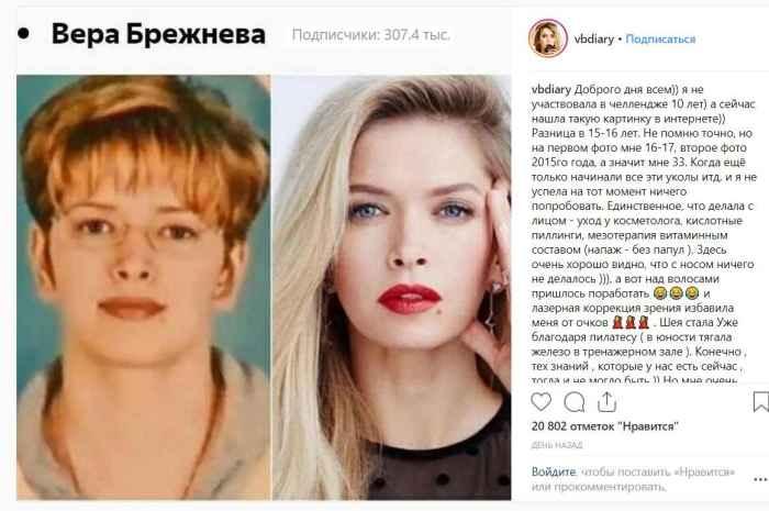 фейковая Брежнева
