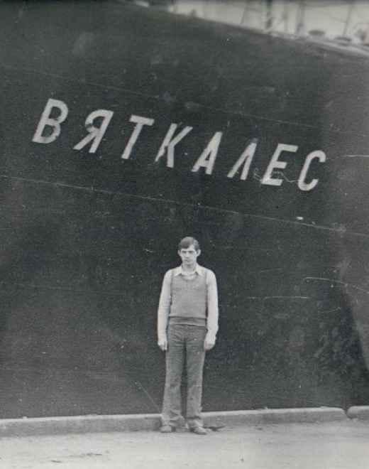 Вяткалес 1984