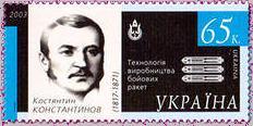 генерал Константинов украинская марка