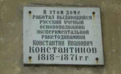 мемориальная табличка в Николаеве