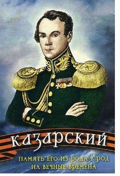 капитан-лейтенант Александр Казарский
