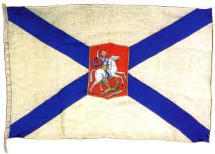 Андреевский Георгиевский флаг