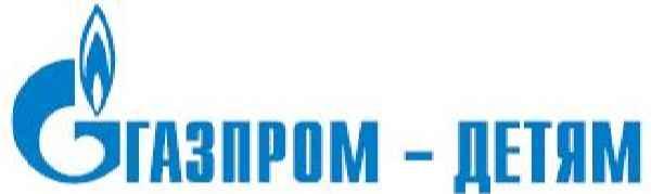Газпром - детям
