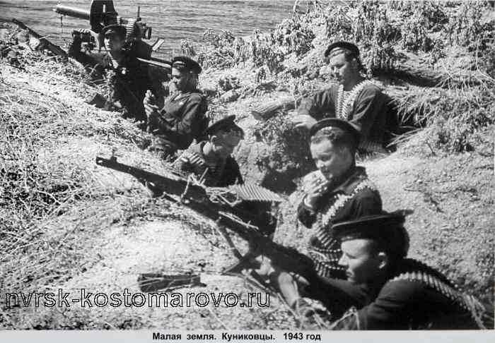 1943 год Новороссийск. Куниковцы на Малой Земле