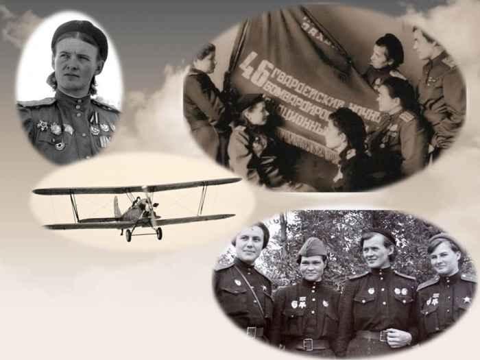 46-й гвардейский Таманский Краснознамённый ордена Суворова ночной бомбардировочный полк