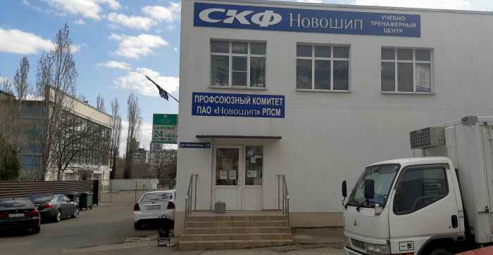 СКФ Новошип