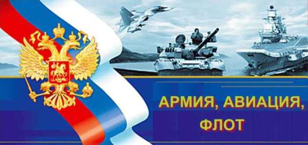 Армия, Авиация и Флот России