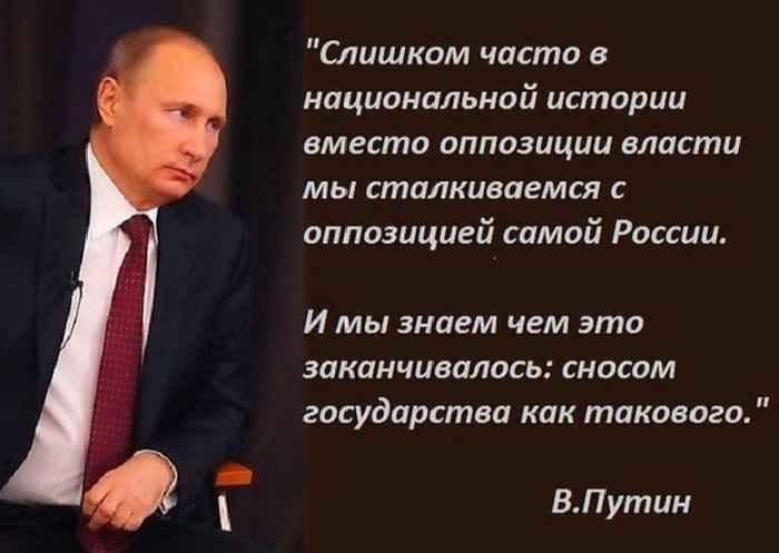 Путин про оппозицию