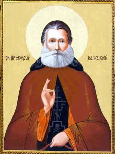 Преподобный Феодосий Кавказский