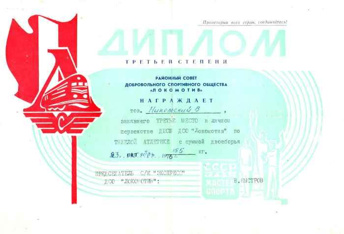 Диплом за III место, ДСО Локомотив