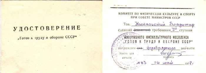 Удостоверение ГТО III ступени